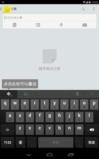 Android pinyin chinese input method